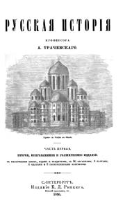 Русская история, проф. А. Трачевского, ч.1