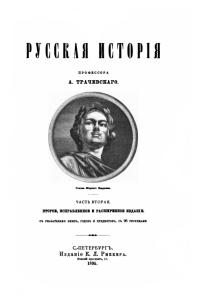 Русская история, А. Трачевский